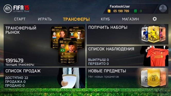 Купить аккаунт FIFA 15