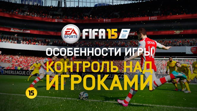 Управление над игроками в FIFA 15