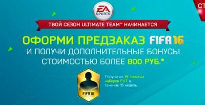 fifa16 предзаказ