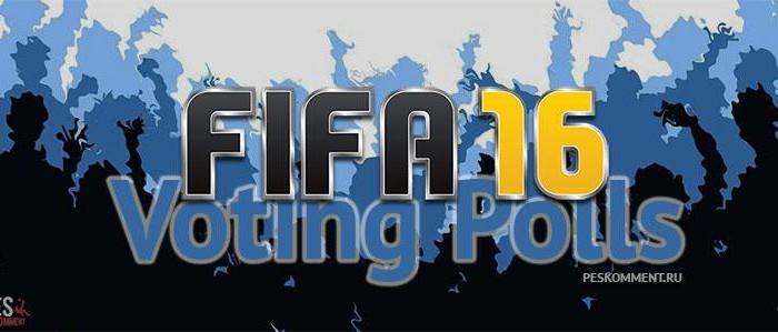 Новая лига в FIFA 16