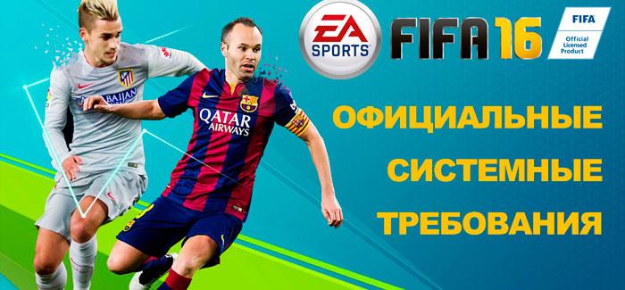 FIFA 16: системные требования