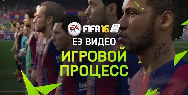 FIFA 16 трейлер