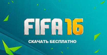 Скачать FIFA 1 бесплатно