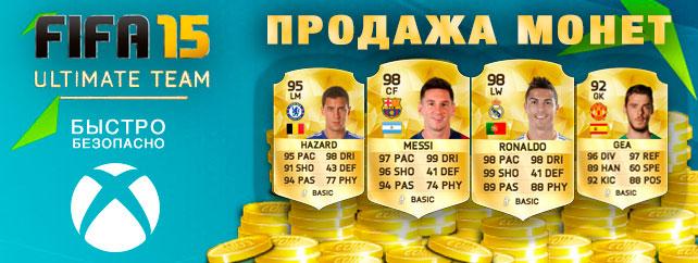 Купить монеты FIFA 15 Ultimate Team Xbox