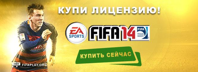 Купить FIFA 14 Key