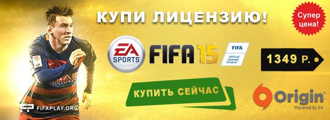 FIFA 15 Origin Key