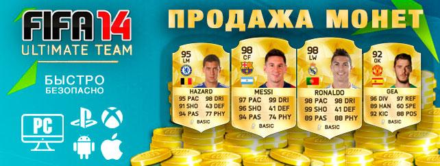 Купить монеты FIFA 14 Ultimate Team