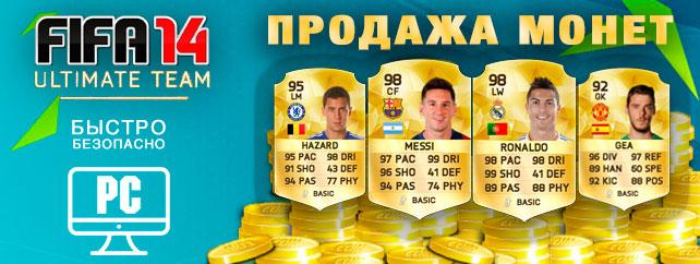 Купить монеты FIFA 14 Ultimate Team PC