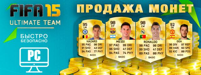 Купить монеты FIFA 15 Ultimate Team PC