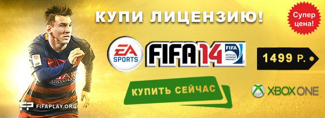 Купить FIFA 14 Ultimate Team для Xbox One