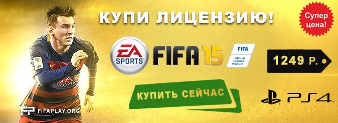 Купить ключ FIFA 15 PS4