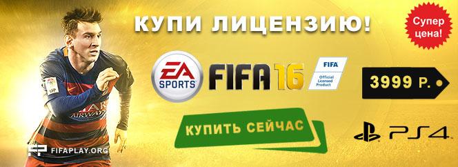 Купить ключ FIFA 16 PS4
