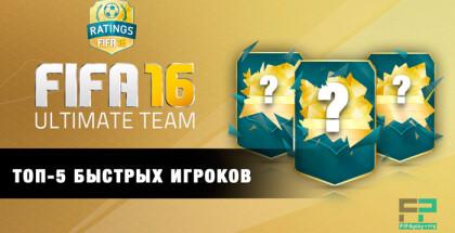 top-5 самых быстрых игроков в ifa16