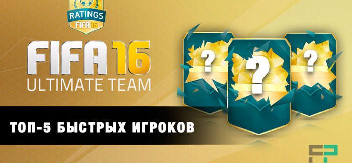 ТОП-5 самых быстрых игроков в FIFA 16