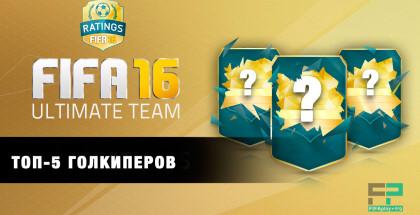 Топ 5 лучших голкиперов в FIFA 16
