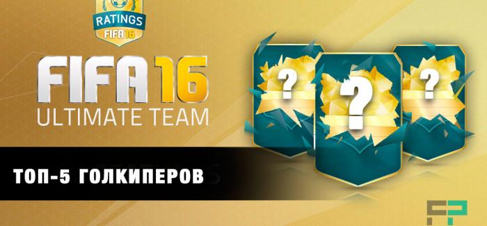 Топ-5 лучших голкиперов в FIFA 16 Ultimate Team
