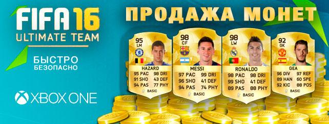 Купить монеты FIFA 16 Ultimate Team Xbox One