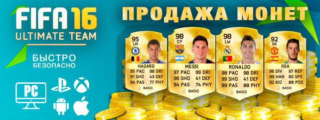 Купить монеты FIFA 16 для всех платформ