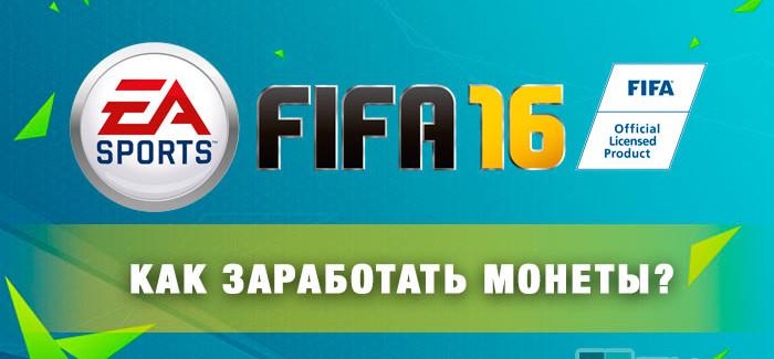 Как заработать монеты в FIFA 16?