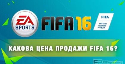 Какова цена продажи FIFA 16?