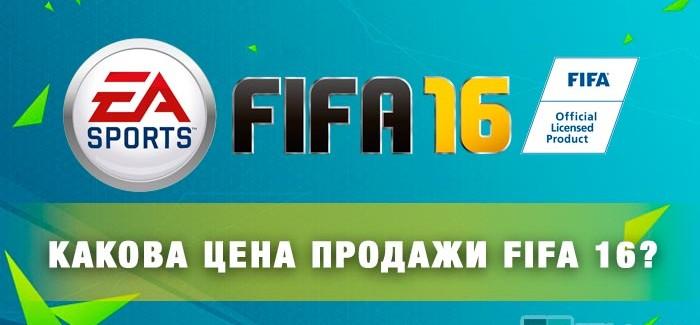 FIFA 16 — цена продажи или сколько стоит?