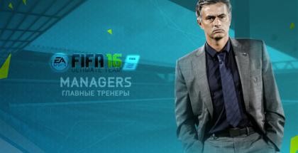 Менеджеры в FIFA 16 Ultimate Team