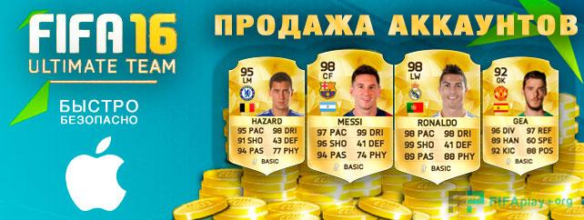 Купить аккаунт с FIFA 16 iOS