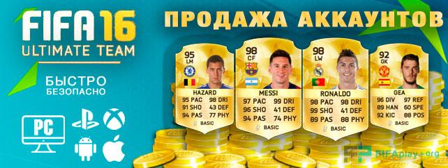 Купить аккаунт FIFA 16