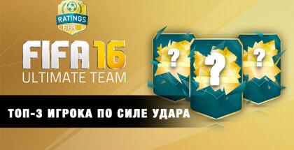 Топ-3 игрока по силе-удара в FIFA 16