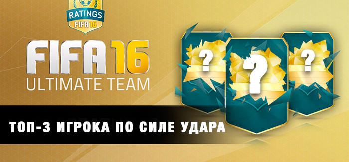 ТОП-3 футболистов по силе удара в FIFA 16