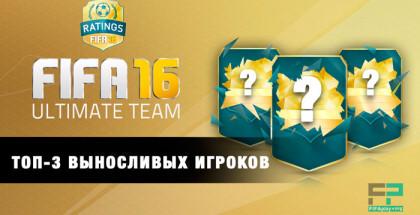 top-3 выносливых игроков в fifa16
