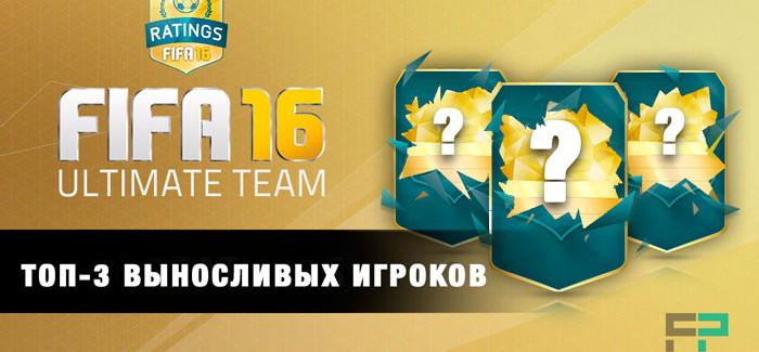 ТОП-3 выносливых футболиста в FIFA 16