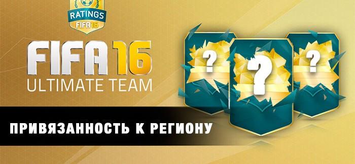 Привязанность FIFA Ultimate Team к региону