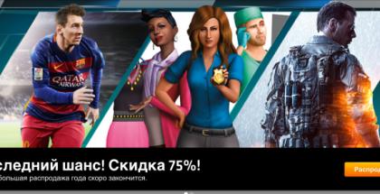 FIFA 16 со скидкой 40% в официальном магазине Origin