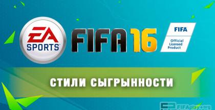 Стили сыгрынности в FIFA 16