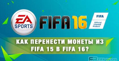 Как перенести монеты из FIFA 15 в FIFA 16 ?