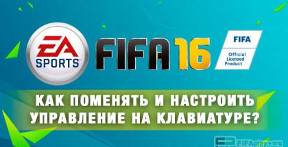 Управление в FIFA 16 на клавиатуре