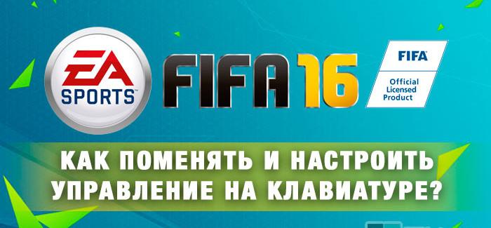 Как настроить управление в FIFA 16 на клавиатуре?
