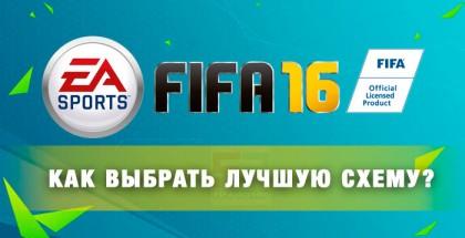 Как выбрать лучшую схему в FIFA 16