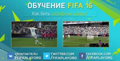 Обучение: Как бить штрафные удары в FIFA 16