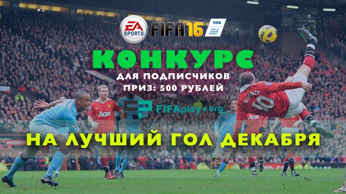 Конкурс на самый красивый гол декабря FIFA 16
