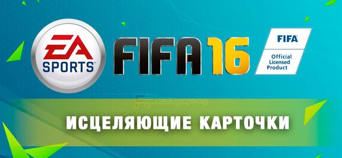 FIFA 16 Ultimate Team: исцеляющие карточки