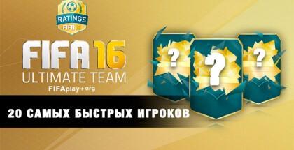 20 самых быстрых игроков в FIFA 16