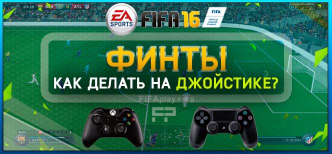FIFA 16 финты: как делать финты на джойстике? (гайд)