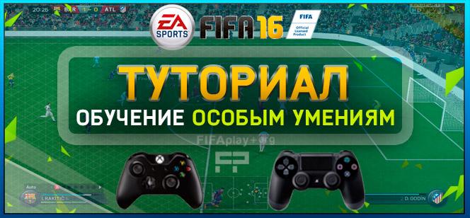 Обучение: особые умения в FIFA 16