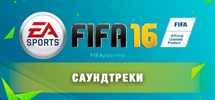 FIFA 16: саундтреки