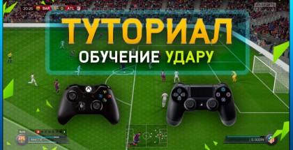 Обучение: как бить с игры в FIFA 16