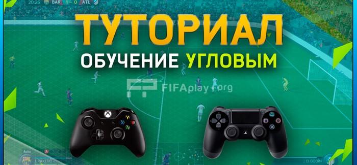 Обучение: угловые в FIFA 16