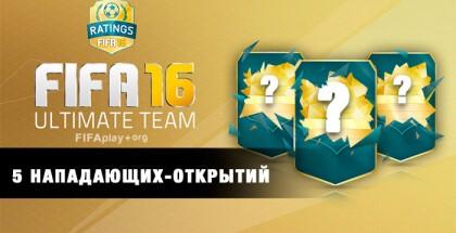 5 нападающих открытий в FIFA 16