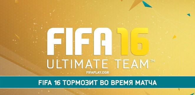 FIFA 16 тормозит во время матча (есть решение)